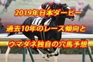 日本ダービー2019年過去から見る3つのレース傾向とウマダネ独自の穴馬予想