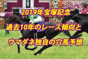 宝塚記念2019過去から見る3つのレース傾向とウマダネ独自の予想