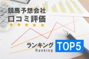【2019年】競馬予想会社口コミ評価ランキングTOP5
