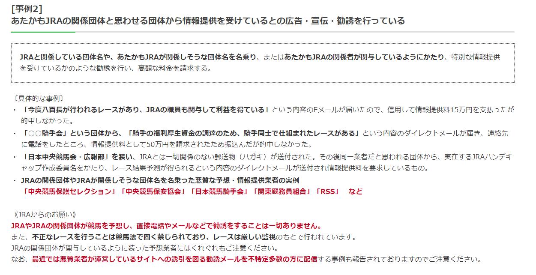 JRA公式サイト 悪徳業者 注意