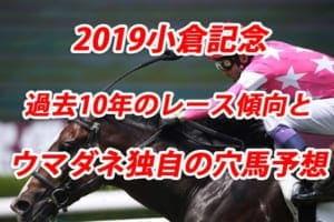 小倉記念2019年過去から見る3つのレース傾向とウマダネ独自の予想