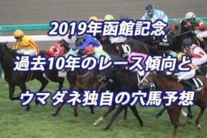函館記念2019年過去から見る3つのレース傾向とウマダネ独自の予想