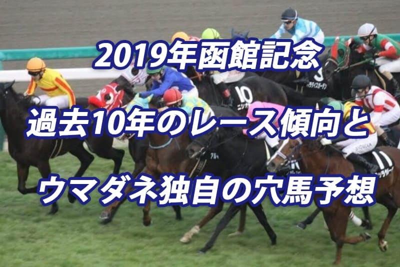 函館記念 2019