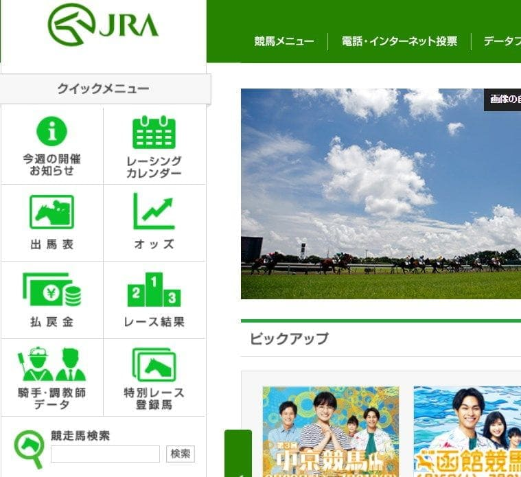 JRA公式ホームページ クイックメニュー