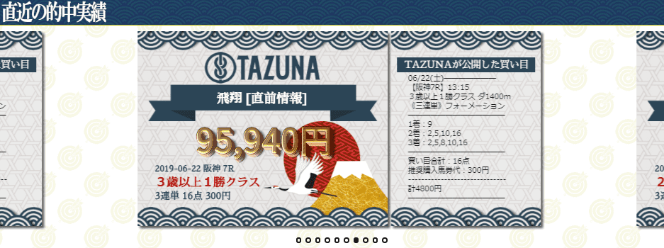 TAZUNA 的中実績の心配はありません