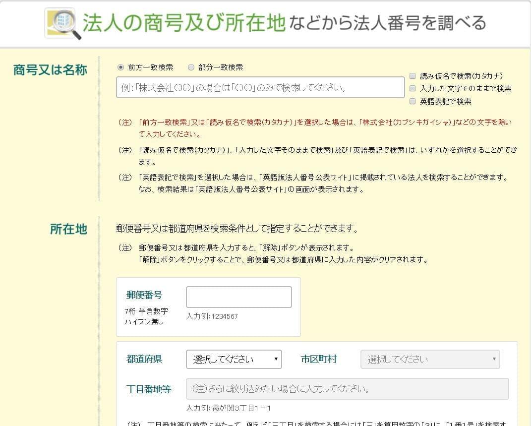 国税庁の法人情報で検索