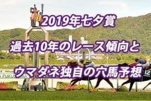 七夕賞2019年過去から見る3つのレース傾向とウマダネ独自の予想