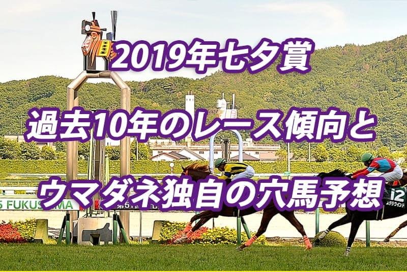 七夕賞 2019