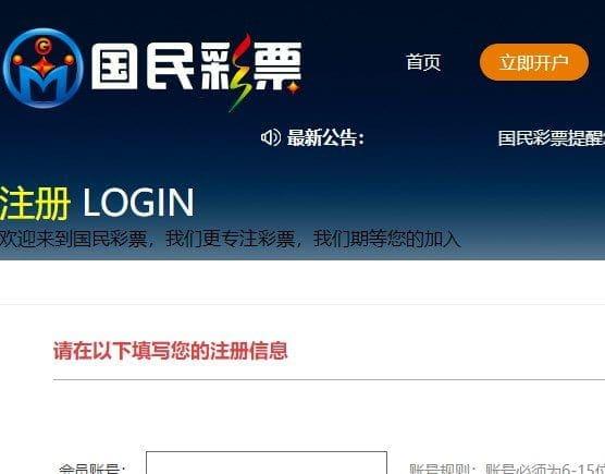 馬券フォーカス 中国の胡散臭い国民投票サイト