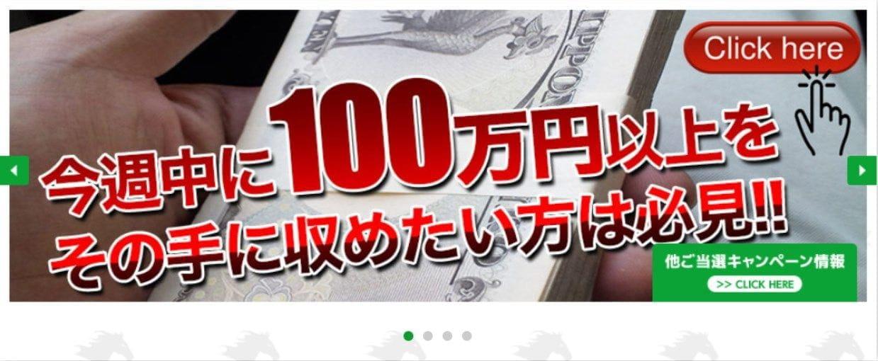 競馬予想会社 ホース 100万円スピード支援プラン