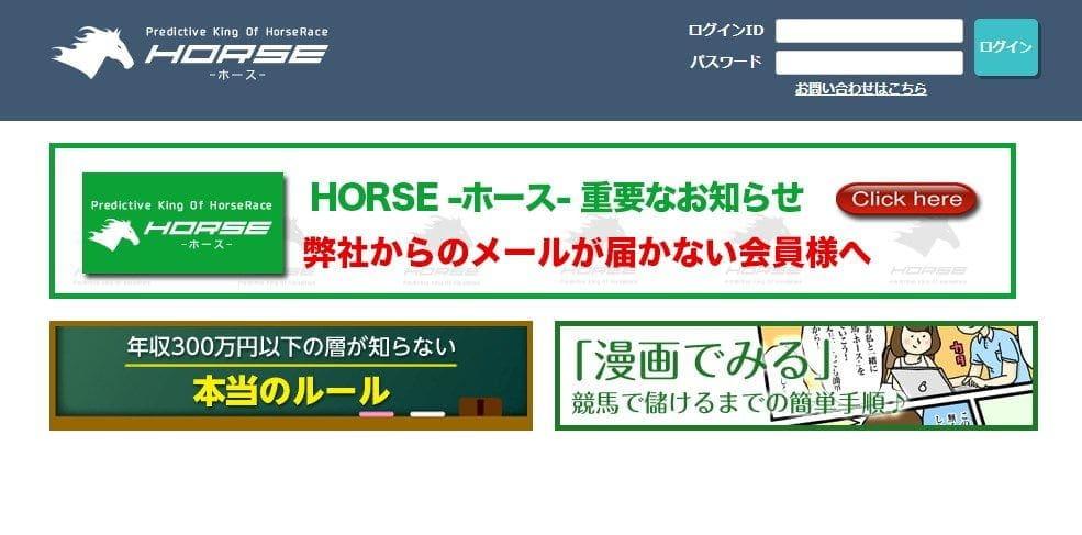 競馬予想会社「ホース(horse)」の特徴