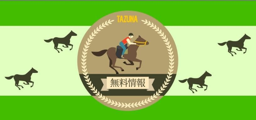投資競馬専門情報