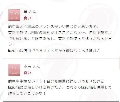 競馬予想会社「手綱(TAZUNA)」の良い口コミ