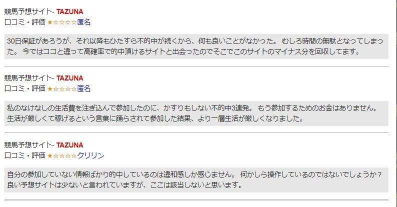 競馬予想会社「手綱(TAZUNA)」の悪い口コミ