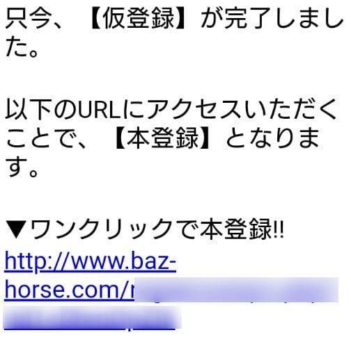 細川達成のTHE万馬券 仮登録完了メール