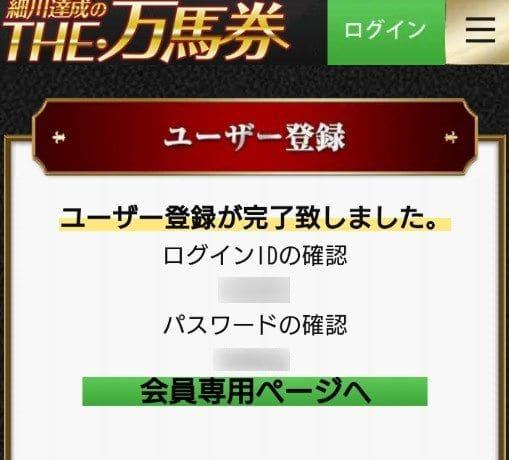 細川達成のTHE万馬券 ユーザー登録が完了しました