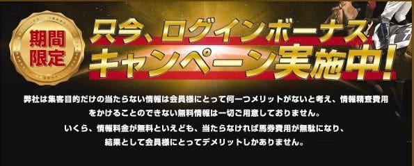 細川達成のTHE万馬券 ログインボーナスキャンペーン