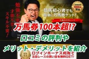 競馬予想会社「細川達成のTHE万馬券」は万馬券1000本の超優良サイト!!口コミを徹底検証