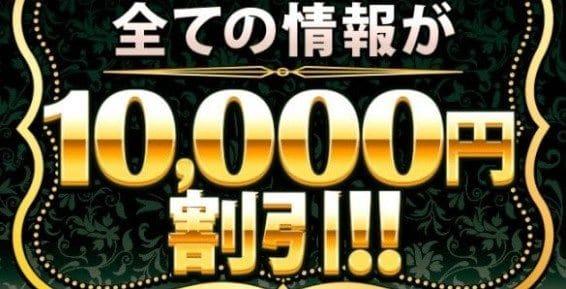 競馬予想会社 リンカーン 10,000円割引キャンペーン実施中