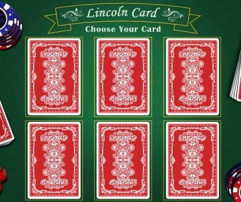 競馬予想会社 リンカーン 完全無料のゲーム