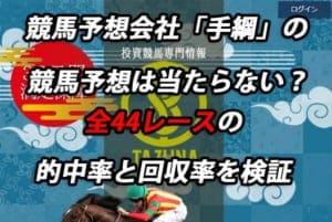 競馬予想会社「手綱(TAZUNA)」を利用して22万円稼げた!口コミの評判を検証