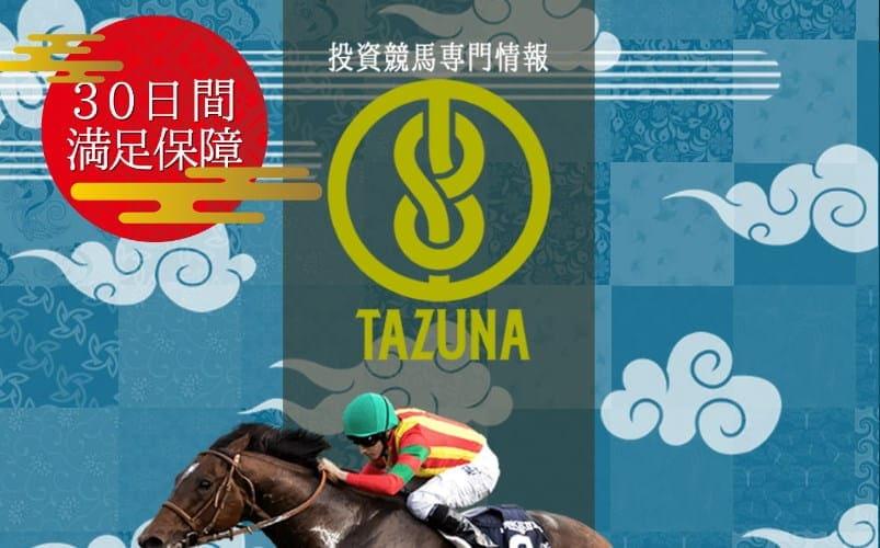 TAZUNA(手綱)
