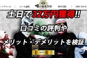 競馬予想サイト「俺の競馬予想」は1レースで32万円稼げる優良サイト!運営会社の口コミの評判を検証