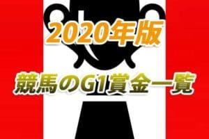 競馬のG1レース賞金一覧【2020年版】と世界の賞金ランキング