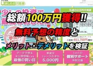 競馬予想サイト「あしたの万馬券」は総額100万円稼げた超優良サイト!!運営会社の口コミでの評判を検証