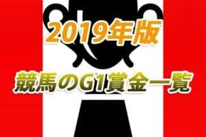 競馬のG1レース賞金一覧【2019年版】と世界の賞金ランキング