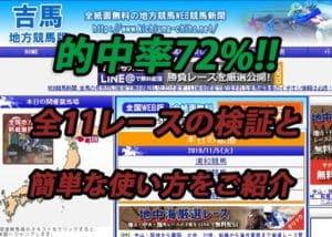 競馬予想サイト「吉馬」の的中率は72%もある!運営会社と口コミでの評判を検証