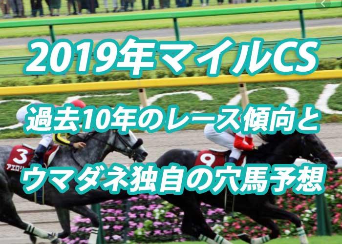 マイルチャンピオンシップ 2019
