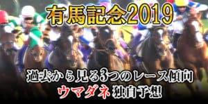 有馬記念2019年過去から見る3つのレース傾向とウマダネ独自の予想
