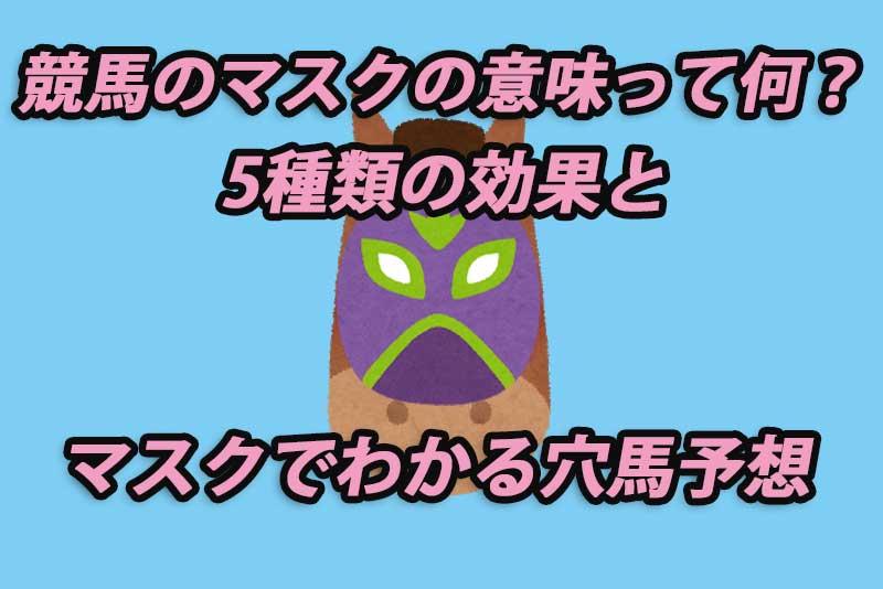 競馬 馬 マスク