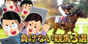 競馬で負けない賭け方3選!(初心者必読)