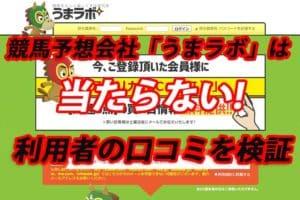 競馬予想会社「うまラボ」は当たらない悪徳サイト!口コミでの評判を検証