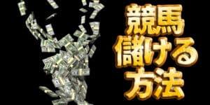 競馬のプロから学ぶ3つの儲かる方法と1億円稼いだ理論