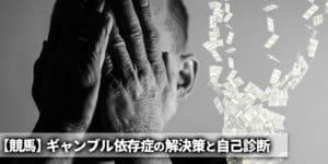 【競馬】ギャンブル依存症の解決策と自己診断