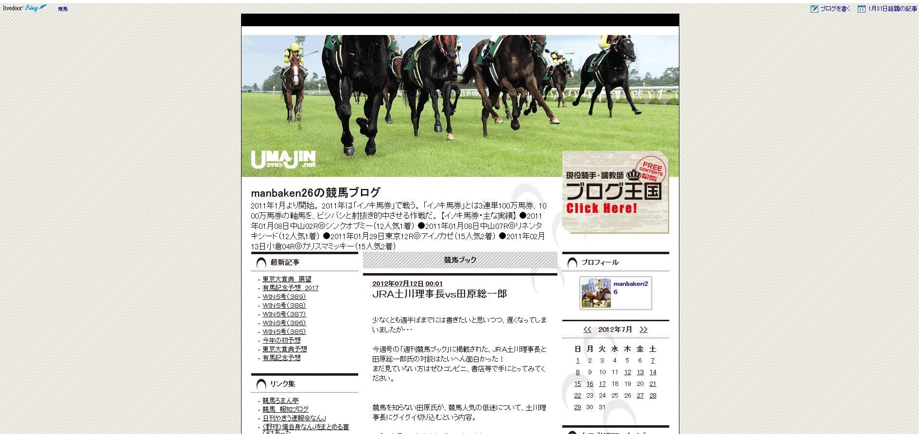 manbaken26の競馬ブログ - 競馬ブック - Livedoor