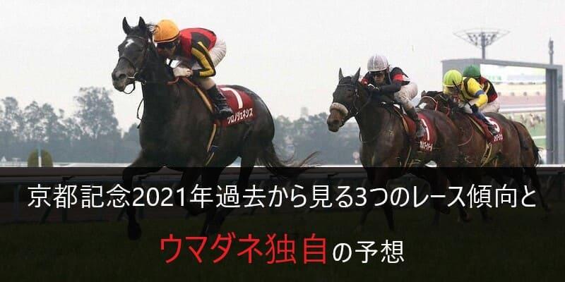 記念 2021 京都