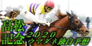 高松宮記念2020年過去から見る3つのレース傾向とウマダネ独自の予想