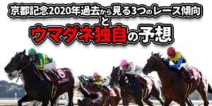 京都記念2020年過去から見る3つのレース傾向とウマダネ独自の予想