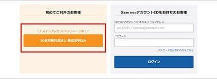 Xserverアカウントをお持ちでない方