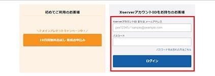 Xserverアカウントをお持ちの方