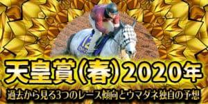 天皇賞(春)2020年過去から見る3つのレース傾向とウマダネ独自の予想