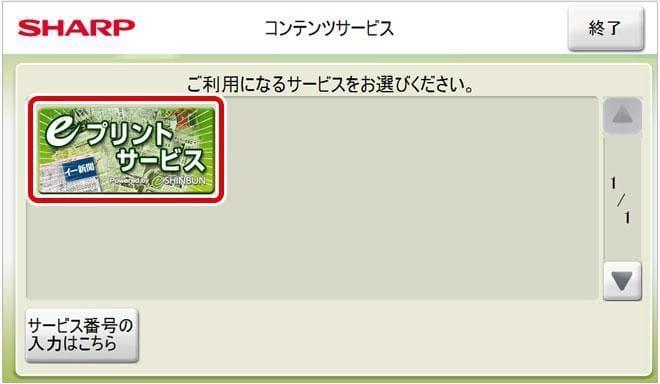 次に「eプリントサービス」のボタンを選択してください。
