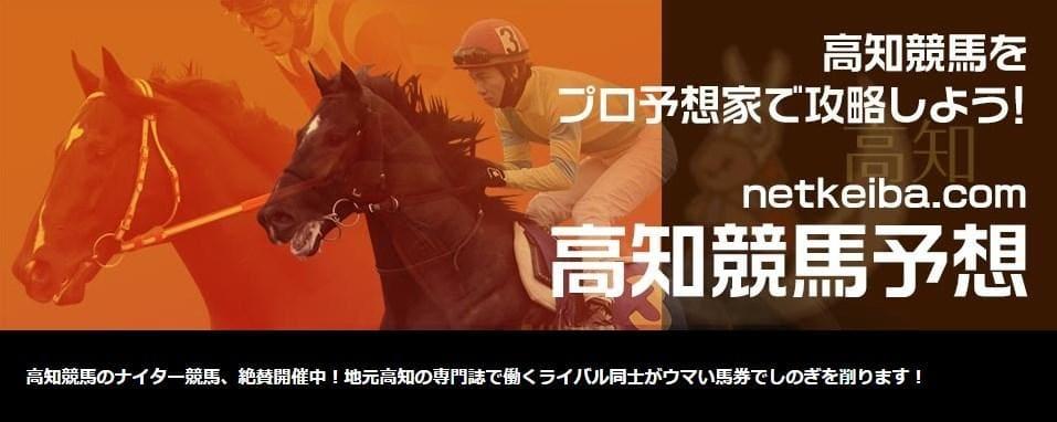 netkeiba.comウマい馬券「高知競馬」