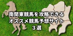 南関東競馬を攻略できるオススメ競馬予想サイト3選