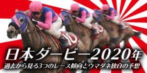 日本ダービー2020年