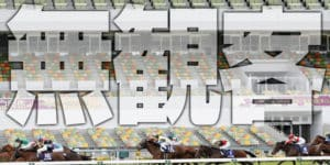 【無観客競馬】どうなる競馬業界!「新型コロナウイルス」4つの影響とは!